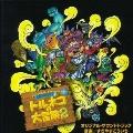 「トルネコの大冒険2」オリジナル・サウンドトラック