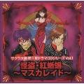 「サクラ大戦」第3期ドラマCDシリーズVol.1 怪盗・紅蜥蜴~マスカレイド~