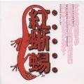 「サクラ大戦」歌謡ショウ~帝国歌劇団第3回花組特別公演~「紅蜥蜴」サウンドアルバム