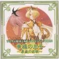 「サクラ大戦」第3期ドラマCDシリーズVol.3 幸福の王子~春風の恋歌~