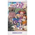 「おジャ魔女どれみ」MEMORIAL CD BOX