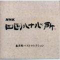 NHK「四国八十八か所」~喜多郎ベストセレクション