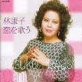 林 康子/恋を歌う [JCCA-1005]