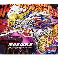 風のEAGEL/Alright now!
