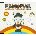 「PRIMOPUEL」MY SPecial PaRTNeRプリモプエル~プエルのテーマ