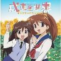 成恵の世界 オリジナルドラマ Vol.1