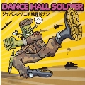 DANCEHALL SOLDIER Vol.1