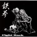 鉄拳~Fight Back