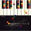 カプースチン:ピアノ作品集 VOL.2:川上昌裕(p)