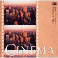 「愛と青春のシネマ年鑑」(1) 永遠のアメリカ映画ベスト