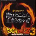 俺はとことん止まらない!!/くすぶるheartに火をつけろ!! ~PS2用ゲーム「ドラゴンボールZ2/ドラゴンボールZ3」主題歌