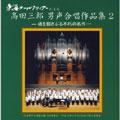 高田三郎:男声合唱作品集 VOL.2:須賀敬一指揮/東海メールクワイィアー/他
