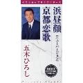 浜昼顔/京都恋歌