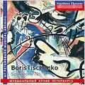 B. Tishchenko - Symphony No. 6, Op. 105
