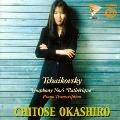 チャイコフスキー(ニーマン編曲):交響曲第6番ロ短調 作品74「悲愴」(ピアノ独奏版)