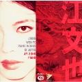 江文也:日本時代のピアノ作品集