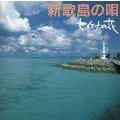 セイシカの花~新歌島の唄