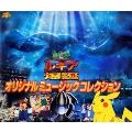 劇場版「ポケットモンスター~幻のポケモン~ルギア爆誕」オリジナルミュージックコレクション