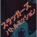 スラッガーズ/バトルミッション [PRCD-103]