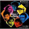 東京★ざんすっ オリジナル・サウンドトラック