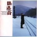 「鉄道員」オリジナル・サウンドトラック
