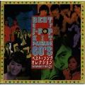 ベスト・オブ J-POP ヒット・パレード 60's