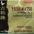 吉松隆: 交響曲第3番, サクソフォン協奏曲「サイバーバード」