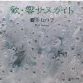 歓 響サヌカイト -J.S.バッハ/ラッスス/フォーニヴァル:藤井むつ子