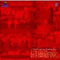 The 20th Century Memorial Best~新世界楽曲雑技団ファイナル