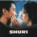 「シュリ」オリジナル・サウンドトラック