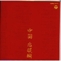 CD文庫1500 中国后醍醐