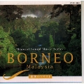 ミネラル・サウンド・ミュージック・シリーズ 密林のソリスト◎マレーシア/ボルネオ