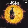 交響組曲「宇宙戦艦ヤマト3」