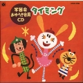 '99 おゆうぎ会用CD