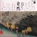 実用盤 日本の音(1)自然