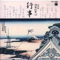実用盤シリーズ 日本の音2 行事