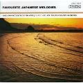 浜辺の歌・赤とんぼ/日本のメロディー《ザ・クラシック1200(70)》