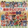 CDツイン~最新テレビアニメ ベスト20