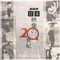NHK「日本 映像の20世紀」