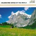 愛の喜び・グリーンスリーヴス~世界の愛唱歌《ザ・クラシック 1200-(55)》