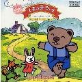 「くまの子ウーフ」オリジナル・サウンド・トラック NHKあつまれ!わんパーク