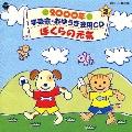 2000年 学芸会・おゆうぎ会用CD2~ぼくらの元気