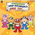 2000年 学芸会・おゆうぎ会用CD3~JIKU[ ̄]~未来戦隊タイムレンジャー~