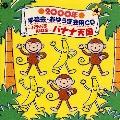 2000年 学芸会・おゆうぎ会用CD4-パラパラKIDS-バナナ天国