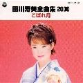 全曲集2000~こぼれ月