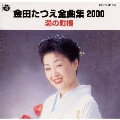 全曲集2000~湯の町椿