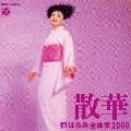 全曲集2000~散華