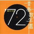 青春歌年鑑'72 BEST30