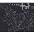 ETERNAL EDITION File No.7 「宇宙戦艦ヤマトIII」