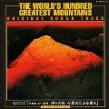 NHKスペシャル・ハイビジョンスペシャル「写真家 白川義員 神々の座 世界百名山を撮る」オリジナル・サウンドトラック